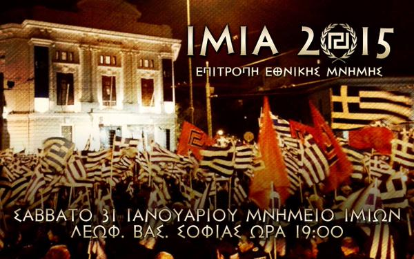 hommage_ce_samedi_a_ceux_qui_défendu_la Grèce_et_ont _été_trahis