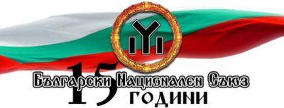 bulgarie_anniversaire_union_nationale_bulgare