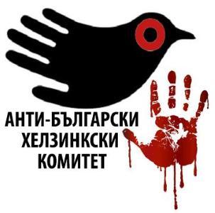 comite-helsinki-bulgarie-2
