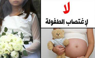 tunisie-la-justice-autorise-le-mariage-dune-fillette-de-13-ans